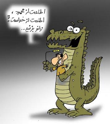استاد تمساح: روزآنلاین